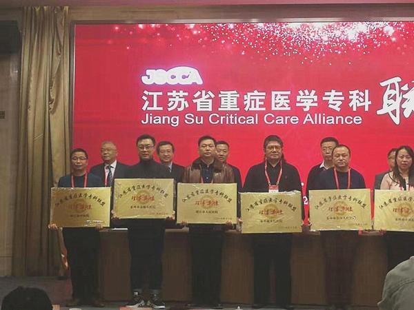 江苏省重症医学专科联盟正式成立,省内外149家医院加盟——靖江市人民医院成为首批加盟单位
