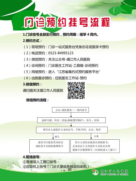 靖江人民医院静脉置管维护门诊时间调整