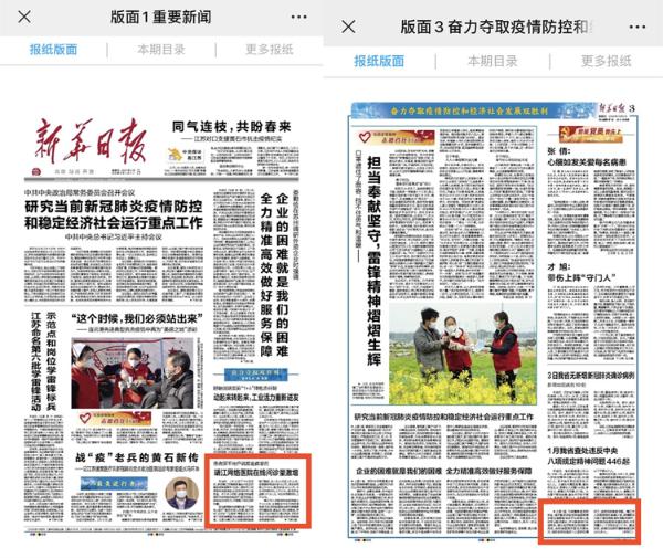 靖江市人民医院一亮点工作被《新华日报》和《交汇点》报道