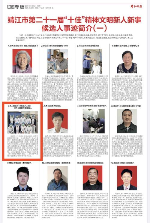 """快看!他们的事迹入围靖江市第二十一届""""十佳""""精神文明新人新事的评选活动"""