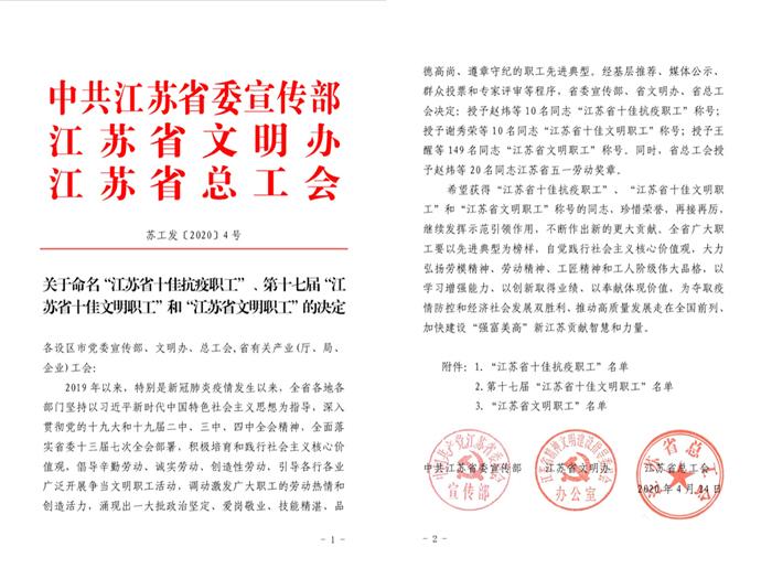 【表彰】靖江市人民医院呼吸科主任朱卫波获评江苏省文明职工