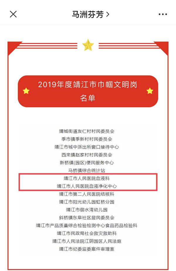 【表彰】靖江市人民医院血液科、血液净化中心获评2019年度靖江市巾帼文明岗