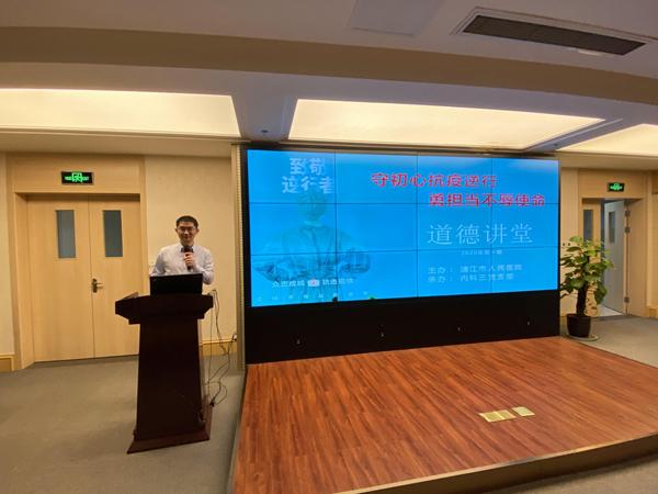 靖江市人民医院2020年第一期道德讲堂精彩开讲